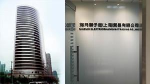 指月獅子起(上海)貿易有限公司 <SST>