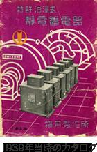 1939年当時のカタログ