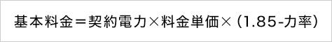 基本料金=契約電力×料金単価×(1.85-力率)