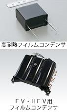高耐熱フィルムコンデンサ