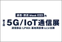 5G/IoT通信展 2019