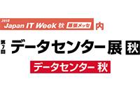 第7回データセンター展【秋】