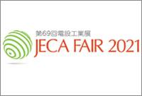 JECA FAIR 2021 第69回 電設工業展