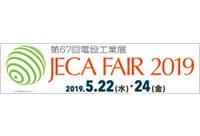 JECA FAIR 2019 第67回 電設工業展